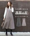 大人が着たい!理想の形のジャンパースカート(各2色)ジャンパースカート Aライン ワンピース Vネック ハリ感 暖かい …