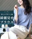(全5色) 変形袖 斜め 袖 七分袖 ブラウス レディース ファッション きれいめ 上品 エレガント ホワイト ベージュ ブ…