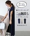 (全3色)ジレ スタイル レディース ファッション きれいめ オフィスカジュアル アウター カーディガン ブラック 体型カ…