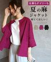 (全3色) リネンジャケット リネン 麻 羽織り ライトアウター 軽量 通気性 涼しい べージュ ピンク 黒 通勤 デスクワー…