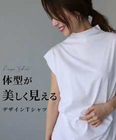 (全4色)Tシャツトップスボトルネックフレンチスリーブ細見えインナータック着回しブラックホワイトグレーベージュ黒白灰Ehrestyleスタイルエーレスタイル【F210406】