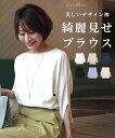 (全6色) 変形袖 斜め 袖 七分袖 ブラウス レディース ファッション きれいめ 上品 エレガント ホワイト ベージュ ブ…