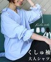 (全3色) くしゅ 袖 シャツ 7分袖 ブラウス 白 黒 柄モノ ブラック ホワイト 通勤 トップス コットン ファッション …