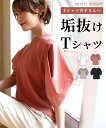 【再入荷計画中(オレンジブラウン)】(全4色)スタイルフォルム トップス ハリ感 薄手 異素材 シンプル Tシャツ プルオ…