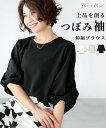 (全3色)つぼみ袖 トップス バルーン袖 ベージュ ブラック ホワイト レディース きれいめ 上品 オフィスカジュアル …