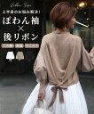 (全3色) スタイルフォルム ファッション きれいめ 上品 オフィスカジュアル トップス バックリボン 異素材 二の腕 肩…