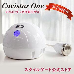 家庭・業務用キャビテーション 40KHz キャビ搭載モデル Cavistar One ダイエット 痩身 エステ