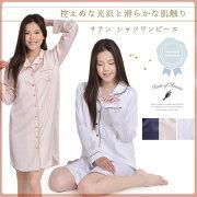 日本企画(7月末入荷予約)スイートオブルームス(SuiteofRooms)サテンシャツワンピース