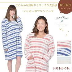 (日本企画)シャギーボーダーワンピースルームウェアレディースボーダー柄女性長袖部屋着かわいいナイトウェアギフトプレゼントにも最適