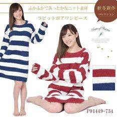 (日本企画)ワンピースルームウェアボーダー柄レディース女性長袖部屋着かわいいナイトウェアギフトプレゼントにも最適