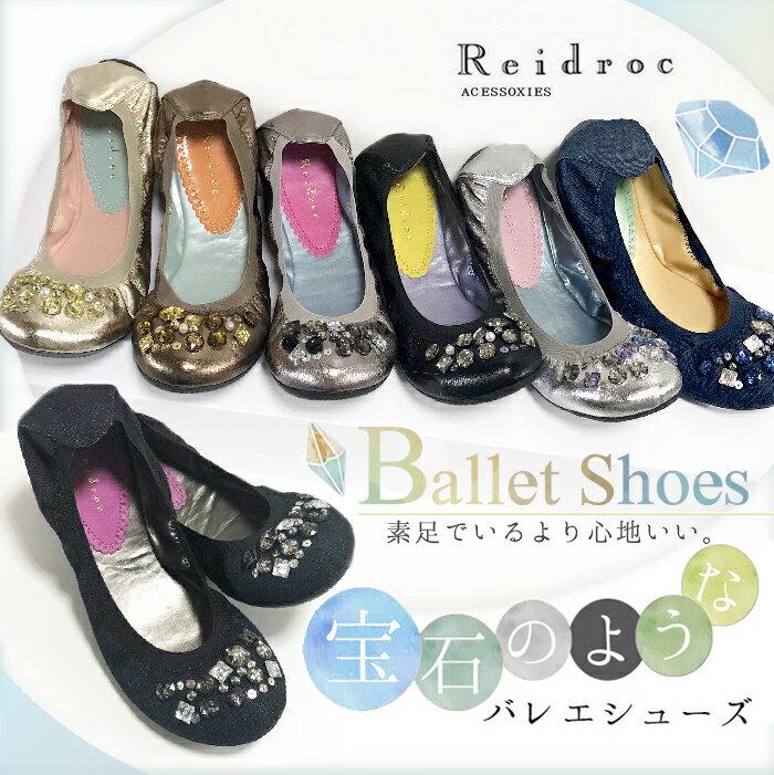 レイドローク Reidro バレエシューズ パール 宝石のような バレエシューズ フラットシューズ ペタンコソール レディース 靴 パンプス まるで素足のような履き心地