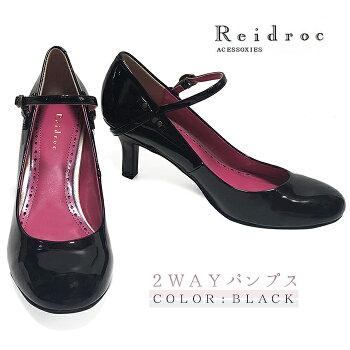 reidrocレイドロークレディース靴ブラック黒パンプスヒールエナメルストラップ取り外し可2wayフォーマルカジュアル卒業式サイズ22.5cm23.0cm23.5cm34.0cm24.5cm25.0cm