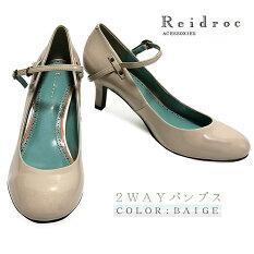 reidrocレイドロークレディース靴ベージュパンプスヒールエナメルストラップ取り外し可2wayフォーマルカジュアル卒業式サイズ22.5cm23.0cm23.5cm34.0cm24.5cm25.0cm