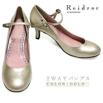 reidrocレイドロークレディース靴ゴールドパンプスヒールエナメルストラップ取り外し可2wayフォーマルカジュアル卒業式サイズ22.5cm23.0cm23.5cm34.0cm24.5cm25.0cm