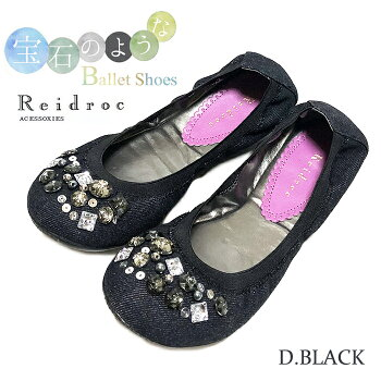 レイドロークReidroパールD.BLACK(デニムブラック)レディース靴宝石のような石がついたバレエシューズまるで素足のような履き心地COCUE完全復刻サイズ22.5cm23.0cm23.5cm34.0cm24.5cm25.0cm