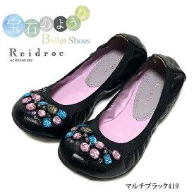 レイドローク Reidro パール マルチブラック レディース 靴 宝石のような石がついた バレエシューズ まるで素足のような履き心地 COCUE 完全復刻 サイズ 22.5cm 23.0cm 23.5cm 34.0cm 24.5cm 25.0cm