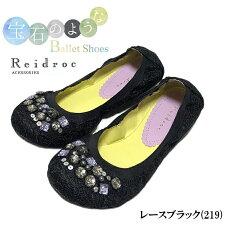 レイドロークReidroパールレディース靴レースブラック宝石のような石がついたバレエシューズまるで素足のような履き心地COCUE完全復刻サイズ22.5cm23.0cm23.5cm34.0cm24.5cm25.0cm