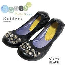 レイドロークReidroパールBLACK(ブラック)レディース靴宝石のような石がついたバレエシューズまるで素足のような履き心地COCUE完全復刻サイズ22.5cm23.0cm23.5cm34.0cm24.5cm25.0cm