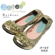 レイドロークReidroパールGOLD(ゴールド)レディース靴宝石のような石がついたバレエシューズまるで素足のような履き心地COCUE完全復刻サイズ22.5cm23.0cm23.5cm34.0cm24.5cm25.0cm