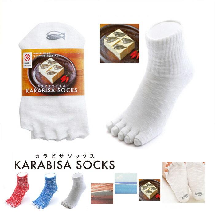 カラビサ ソックス おしゃれ KARABIZA SOCKS ミドルタイプ サンダル ソックス 足裏 蒸れ 対策 室内履き 5本指あき靴下 日本製