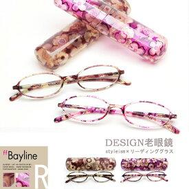 【最大10%OFFクーポン対象】 老眼鏡 女性 おしゃれ 花柄 リーディンググラス ケース付き pc老眼鏡 おしゃれ軽量 度数 1.0 1.5 2.0 2.5 3.0 ブランド Bayline ベイライン