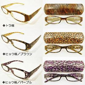 老眼鏡 女性 おしゃれ リーディンググラス アニマル柄 ヒョウ柄 トラ柄 プラスチックケース pc老眼鏡 おしゃれ軽量 度数 1.0 1.5 2.0 2.5 3.0