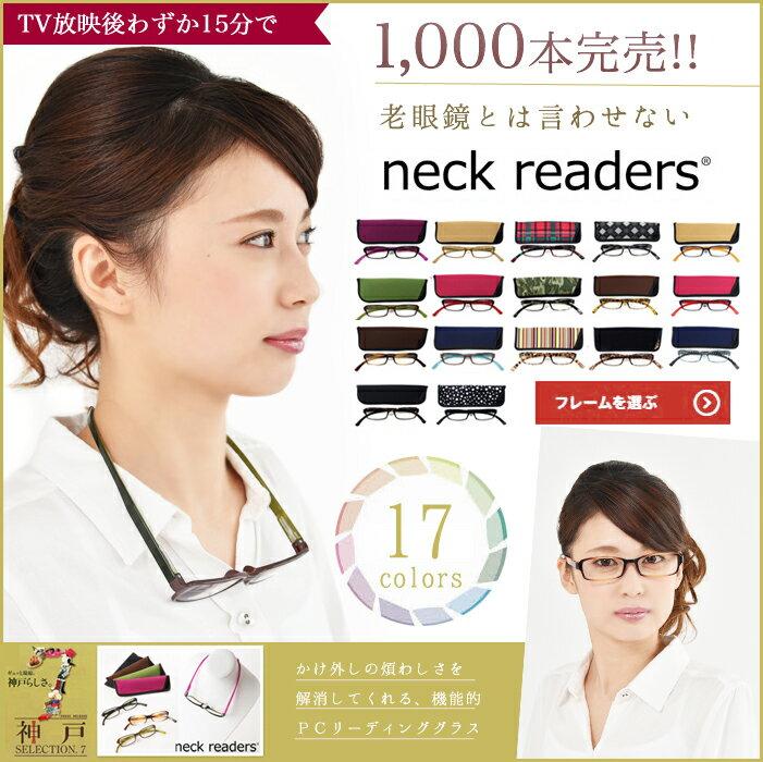 老眼鏡 女性 おしゃれ 男女兼用 軽量 ネックリーダーズ 首かけ ブルーライトカット 眼鏡ケース付き PC老眼鏡 レディース メンズ シニアグラス PCメガネ おしゃれ軽量 度数 1.0 1.5 2.0 2.5 3.0 3.5 度なし