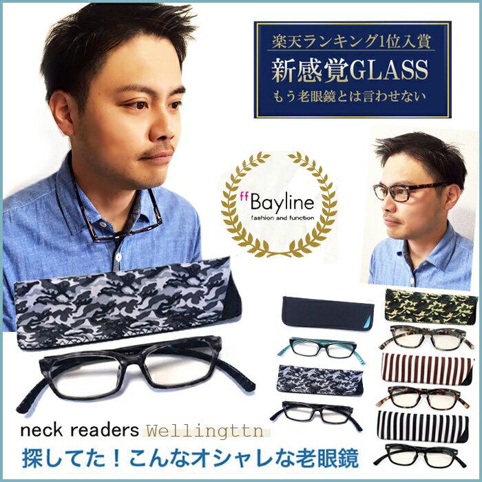 老眼鏡 男性 おしゃれ 男女兼用 ブルーライトカット リーディンググラス ネックリーダーズ 首かけ 持ち運びケース付き pc老眼鏡 pc老眼鏡 おしゃれ軽量 度数 1.0 1.5 2.0 2.5 3.0 spu