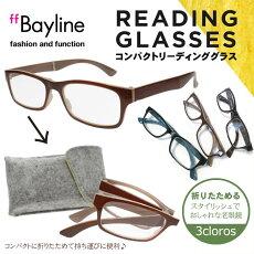 リーディンググラス(老眼鏡)2トーンツヤ消しフレーム/ロゴ入りプラスチックケース【スタイルイズム】