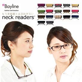 老眼鏡 女性 おしゃれ 男女兼用 軽量 ネックリーダーズ 首掛け老眼鏡 ブルーライトカット 40 代 女性老眼鏡 眼鏡ケース付き ネックリーダー 軽量 度数 1.0 1.5 2.0 2.5 3.0 3.5 度なし ブランド Bayline ベイライン 高評価