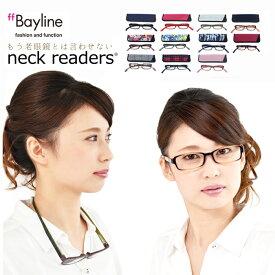 老眼鏡 女性 おしゃれ 男女兼用 ネックリーダーズ 首かけ ブルーライトカット 眼鏡ケース付き PC老眼鏡 シニアグラス レディース メンズ 男性 軽量 おしゃれ軽量 度数 1.0 1.5 2.0 2.5 3.0 ブランド Bayline ベイライン