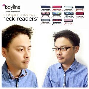 老眼鏡 おしゃれ メンズ ブルーライトカット 男性用 ネックリーダーズ 首掛け リーディンググラス pc老眼鏡 おしゃれ軽量 度数 1.0 1.5 2.0 2.5 3.0 ブランド Bayline ベイライン 男女兼用
