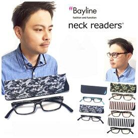 老眼鏡 男性 おしゃれ 男女兼用 ネックリーダーズ 首かけ 持ち運びケース付き pc老眼鏡 おしゃれ軽量 度数 1.0 1.5 2.0 2.5 3.0 ブランド Bayline ベイライン 高評価