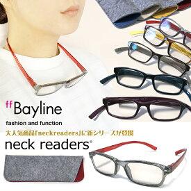老眼鏡 女性 おしゃれ 男女兼用 ネックリーダーズ ネックリーダー老眼鏡 太フレームタイプ 首掛け老眼鏡 ブルーライトカット 眼鏡ケース付き PC老眼鏡 度数 1.0 1.5 2.0 2.5 3.0 ブランド Bayline ベイライン 高評価