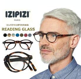 IZIPIZI イジピジ #F 折りたたみ リーディンググラス 老眼鏡  眼鏡  めがね メガネ 度あり コンパクト ケース付き 男女兼用