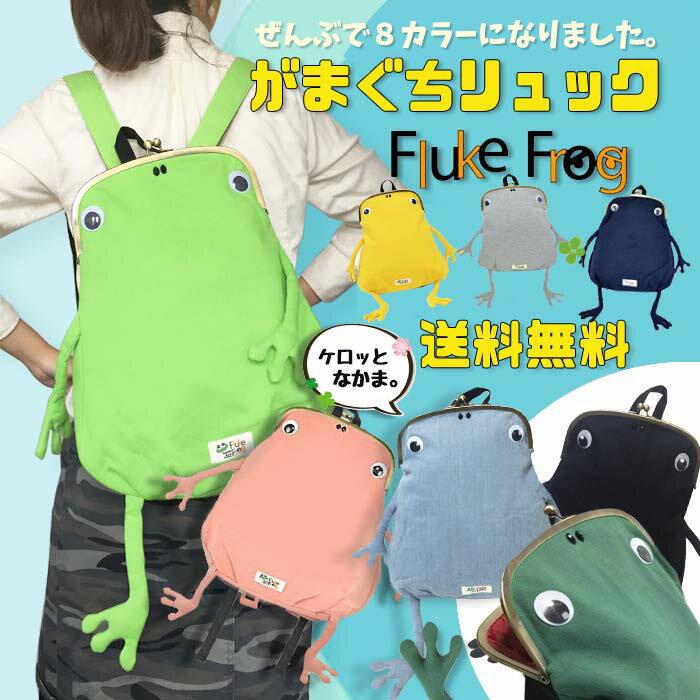 カエルガマリュック ジムマスター リュック Fluke Frog フロックフロッグ スウェット カエル ガマ口リュック 蛙 グリーン イエロ— ネイビー グレー ピンクリュックサック がま口 がまぐち