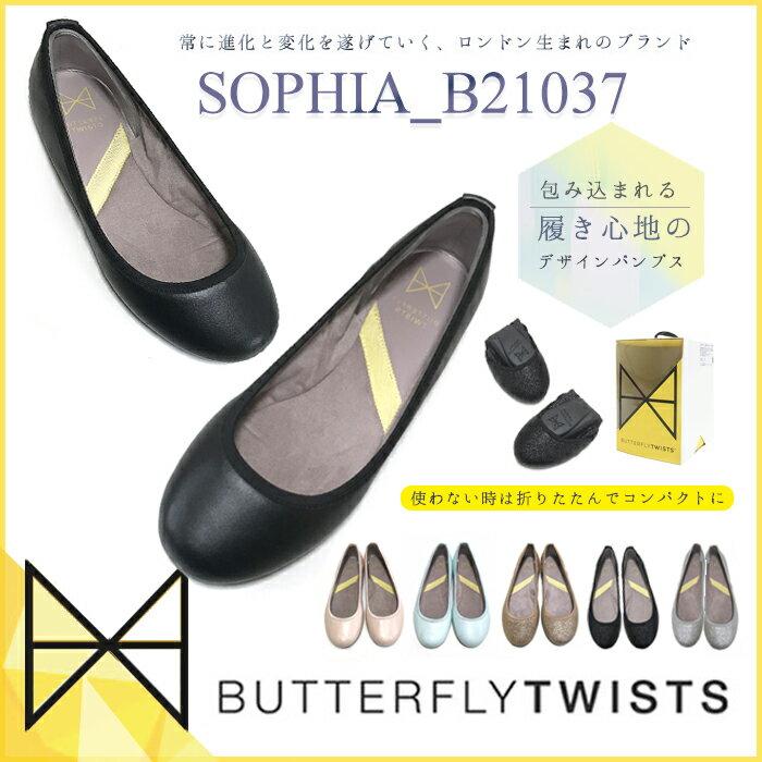 国内正規品 butterfly twists バタフライ ツイスト 携帯シューズ 折りたたみ シューズ 折りたたみ 靴 Butterflytwists b21037 SOPHIA ソフィア バレエシューズ 靴 携帯スリッパ おしゃれ ブランド 折りたたみ シューズ ポケッタブルシューズ パンプス