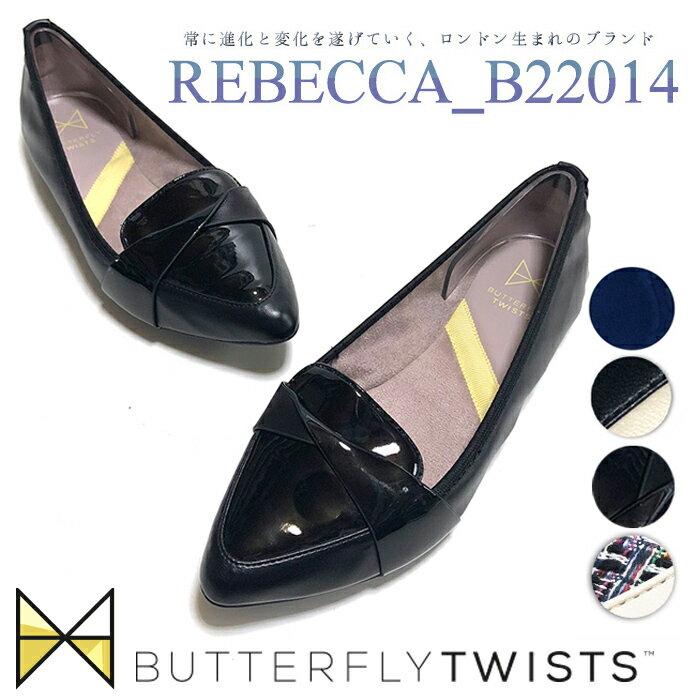 バタフライツイスト【国内正規品】 新色入荷 REBECCA レベッカ パンプス 靴 パンプス 折りたたみ シューズ  Butterflytwists  携帯シューズ B22014AW