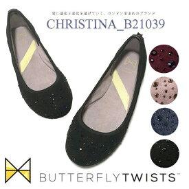 バタフライツイスト CHRISTINA クリスティーナ シューズ 携帯シューズ 折りたたみ 靴 Butterflytwist バレエシューズ フラットシューズ ポケッタブルシューズ 靴 パンプス 高評価 定番