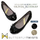 バタフライツイスト オリビア OLIVIA スパンコール 携帯シューズ 折りたたみ 靴 Butterflytwist バレエシューズ フラ…