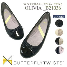 New バタフライツイスト OLIVIA オリビア 携帯シューズ 折りたたみ シューズ 折りたたみ 靴 Butterflytwist バレエシューズ フラットシューズ 折りたたみ シューズ ポケッタブルシューズ 携帯スリッパ 靴 パンプ 高評価