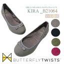 バタフライツイスト KIRA キラ 携帯シューズ 折りたたみ 靴 Butterflytwist バレエシューズ フラットシューズ ポケッ…