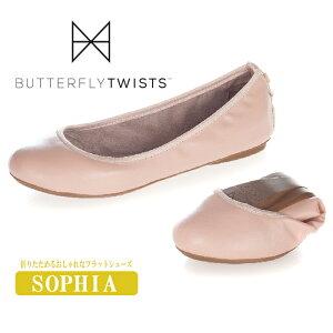 バタフライツイスト SOPHIA PNK ソフィア 携帯シューズ 折りたたみ 靴 Butterflytwist バレエシューズ フラットシューズ ポケッタブルシューズ 携帯スリッパ 靴 パンプス
