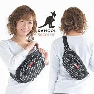 【KANGOL】カンゴール ボディバッグ 斜めかけ 男女兼用 ウエストポーチ ウエストバッグ ロゴ プリント カバン バッグ フェス コンサート アウトドア 自転車 サイクリング