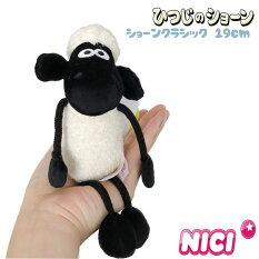 STSショーンクラシック19cmひつじのショーン(羊のショーン)ぬいぐるみNICI【ラッピング可能