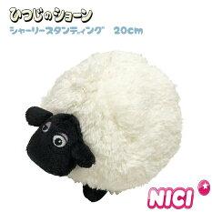 STSシャーリースタンディング20cmひつじのショーン(羊のショーン)ぬいぐるみNICI【ラッピング可能】
