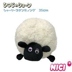 STSシャーリースタンディング35cmひつじのショーン(羊のショーン)ぬいぐるみNICI【ラッピング可能】