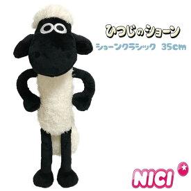 【最大10%OFFクーポン対象】 NICI(ニキ)【正規商品】 ショーン クラシック 35cm ひつじのショーン(羊のショーン)ぬいぐるみ 可愛い 動物 雑貨