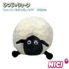 STSシャーリースタンディング50cmひつじのショーン(羊のショーン)ぬいぐるみNICI【ラッピング可能】