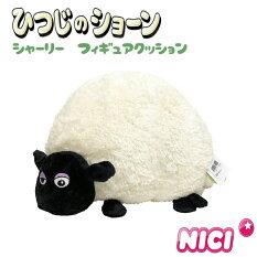STSシャーリーフィギュアクッションひつじのショーン(羊のショーン)ぬいぐるみNICI【ラッピング可能】